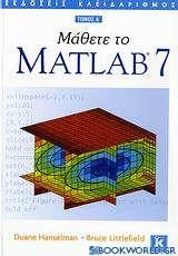 Μάθετε το Matlab 7