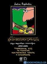 Διονύσης Σαββόπουλος, στίχοι - παρτιτούρες - συνεντεύξεις 1983-2000