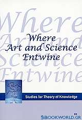 Where Art and Science Entwine