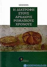 Η διατροφή στους αρχαίους ρωμαϊκούς χρόνους