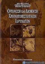 Οργάνωση και διοίκηση χρηματοπιστωτικών ιδρυμάτων