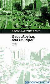 Θεσσαλονίκη, όσα θυμάμαι