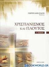 Χριστιανισμός και πλούτος