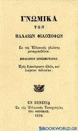 Γνωμικά των παλαιών φιλοσόφων