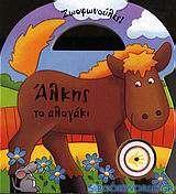 Άλκης το αλογάκι