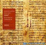Ημερολόγιο βιβλίων 2007