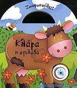 Κλάρα η αγελάδα