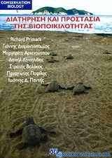 Διατήρηση και προστασία της βιοποικιλότητας