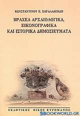 Βραχέα αρχαιολογικά, εικονογραφικά και ιστορικά δημοσιεύματα