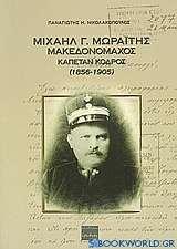 Μιχαήλ Γ. Μωραΐτης μακεδονομάχος