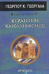 Βυζάντιον και ελληνισμός