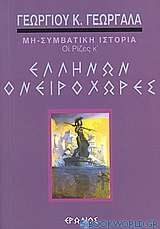 Ελλήνων ονειροχώρες