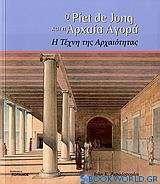 Ο Piet de Jong και η αρχαία αγορά