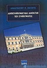 Αντισυνταγματικές διατάξεις του συντάγματος