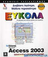 Ελληνική Access 2003 εύκολα