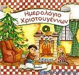 Ημερολόγιο Χριστουγέννων