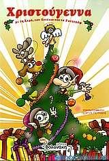 Χριστούγεννα με τη Χαρά, τον Ευτύχιο και το Ρούντολφ