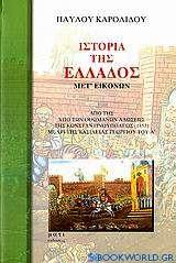 Ιστορία της Ελλάδος