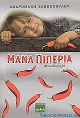 Μάνα πιπεριά