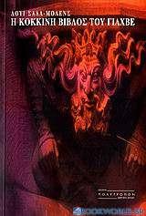 Η κόκκινη Βίβλος του Γιαχβέ