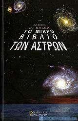Το μικρό βιβλίο των άστρων