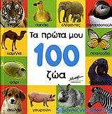 Τα πρώτα μου 100 ζώα