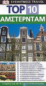 Top 10: Άμστερνταμ