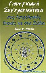 Γιουνγκιανή συγχρονικότητα στις αστρολογικές εποχές και στα ζώδια