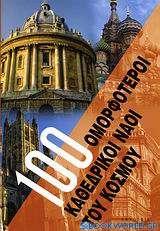 100 ομορφότεροι καθεδρικοί ναοί του κόσμου