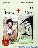 Ο Πέτρος + ο λύκος