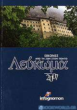 Λεύκωμα - ημερολόγιο 2007, εικόνες από τη ζωή στον Πόντο