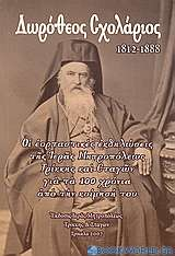 Δωρόθεος Σχολάριος 1812 - 1888
