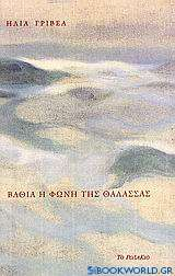 Βαθιά η φωνή της θάλασσας
