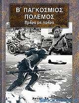 Β΄ Παγκόσμιος Πόλεμος