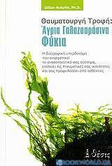 Θαυματουργή τροφή: Άγρια γαλαζοπράσινα φύκια