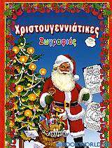 Χριστουγεννιάτικες ζωγραφιές