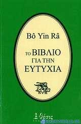 Το βιβλίο για την ευτυχία