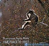 Ημερολόγιο 2007, Φωτογράφος άγριας φύσης