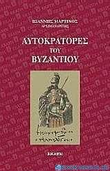 Αυτοκράτορες του Βυζαντίου