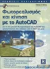 Φωτορεαλισμός και κίνηση με το AutoCAD