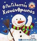 Ο πιο γελαστός χιονάνθρωπος