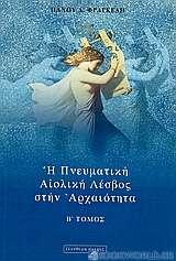 Η πνευματική Αιολική Λέσβος στην αρχαιότητα