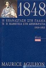 1848 η επανάσταση στη Γαλλία ή η μαθητεία στη δημοκρατία