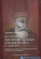 Το τάγμα των Μπεκτασήδων στη Μικρά Ασία 14ος - αρχές 20ού αιώνα