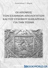 Οι απόψεις των Ελλήνων απολογητών και του Ευσέβιου Καισαρείας για την τέχνη