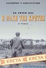 Η μάχη της Κρήτης Μάιος 1941