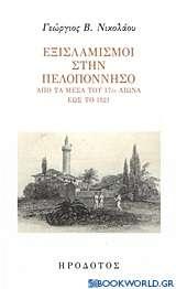 Εξισλαμισμοί στην Πελοπόννησο