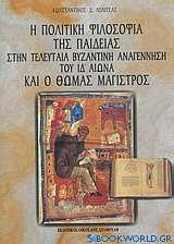 Η πολιτική φιλοσοφία της παιδείας στην τελευταία βυζαντινή αναγέννηση του ΙΔ΄ αιώνα και ο Θωμάς Μάγιστρος