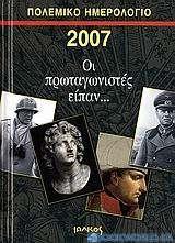 Πολεμικό ημερολόγιο 2007