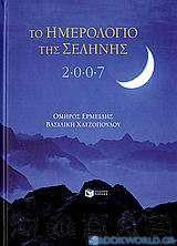 Το ημερολόγιο της Σελήνης 2007